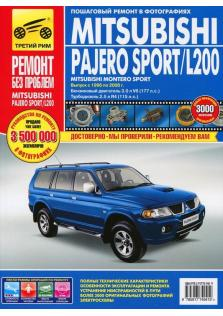 Руководство по ремонту Mitsubishi Pajero Sport, Montero Sport, L200 с 1996 по 2008 год