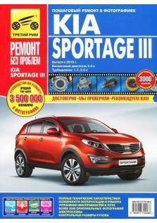 Руководство по ремонту, эксплуатации и техническому обслуживанию автомобилей Kia Sportage III с 2010 г. в.