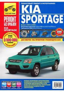 Руководство по ремонту, эксплуатации и техническому обслуживанию автомобилей KIA Sportage с 2004 по 2009 г. в.
