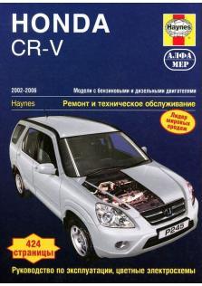 Руководство по ремонту, эксплуатации и техническому обслуживанию автомобилей Honda CRV с 2002 по 2006 года