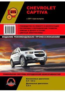 Руководство по ремонту и эксплуатации Chevrolet Captiva с 2011 года