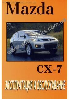 CX-7 с 2006 года