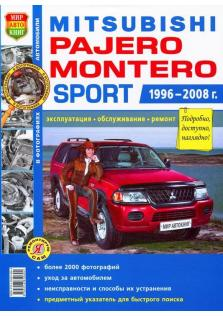 Руководство по ремонту автомобилей MITSUBISHI PAJERO SPORT, MONTERO SPORT с 1996 по 2008 год