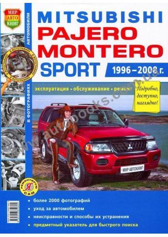 Pajero-Montero с 1996 года по 2008