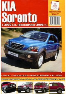 Руководство по ремонту, эксплуатации и техническому обслуживанию автомобилей Kia Sorento с 2002 г. в. + рестайлинг 2006 г.