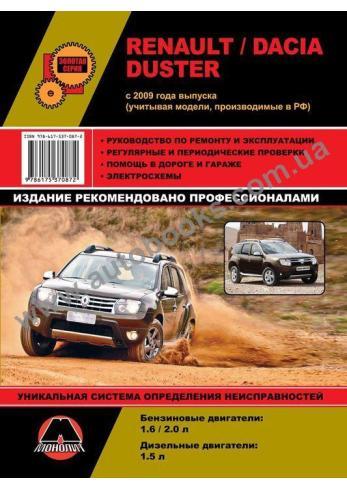 DACIA-Duster-Duster с 2009 года