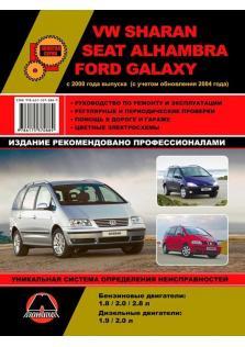 Руководство по ремонту и эксплуатации Volkswagen Sharan, Seat Alhambra, Ford Galaxy с 2000 г.в. (+ рестайлинг 2004 г.)