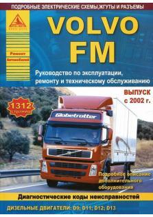 Руководство по эксплуатации, техническому обслуживанию и ремонту грузовых автомобилей Volvo FM с 2002 года