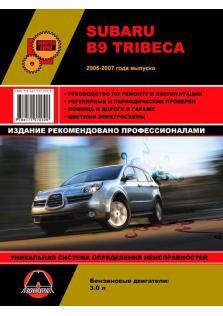 Руководство по ремонту и эксплуатации Subaru B9 Tribeca с 2005 по 2007 год