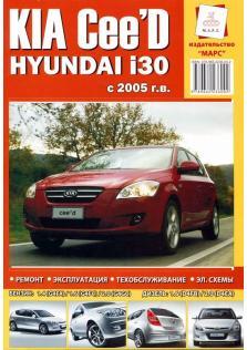 Руководство по ремонту, эксплуатации и техническому обслуживанию автомобилей Kia Cee`d, Hyundai i30 с 2005 года