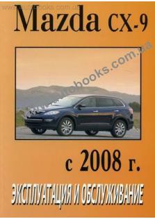 CX-9 с 2008 года