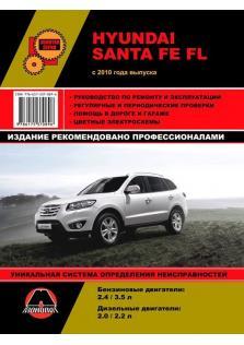 Руководство по ремонту и эксплуатации Hyundai Santa Fe FL с 2010 г.в.
