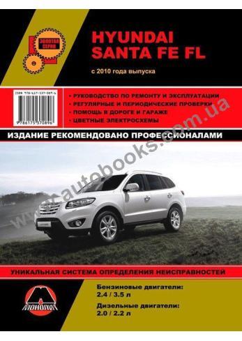 Santa Fe с 2010 г.