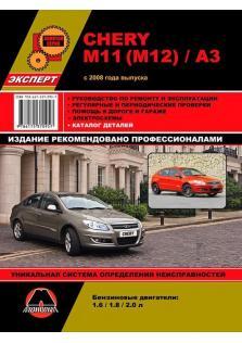 Руководство по ремонту и эксплуатации Chery M11, Chery M12, Chery A3 c 2008 года с каталогом деталей