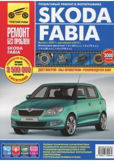 Руководство по ремонту, эксплуатации и техническому обслуживанию автомобилей Skoda Fabia с 2007 г.в. (+ рестайлинг в 2010 г.) бензин.