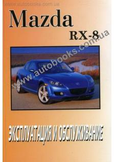 RX-8 с 2003 года