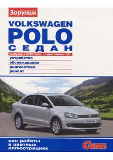 Polo с 2010 года