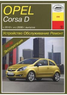 Руководство по ремонту, эксплуатации и техническому обслуживанию автомобилей Opel Corsa D с 2010 и с 2006 г.в.