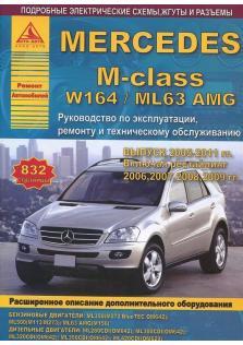 M-Class с 2005 года по 2011