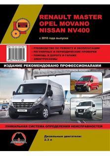 Руководство по ремонту и эксплуатации Renault Master, Opel Movano, Nissan NV400 c 2010 г.в.