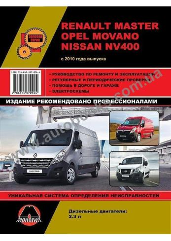 NISSAN-RENAULT-Master-Movano-NV400 с 2010 года
