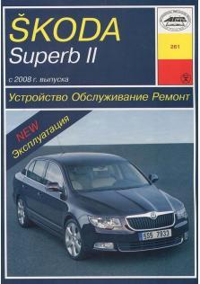 Руководство по ремонту, эксплуатации и техническому обслуживанию автомобилей Skoda Superb c 2008 г.в.