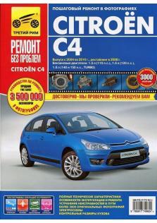 Руководство по ремонту, эксплуатации и техническому обслуживанию автомобиля Citroen C4 с 2004 по 2010 год (+ рестайлинг в 2008 года)