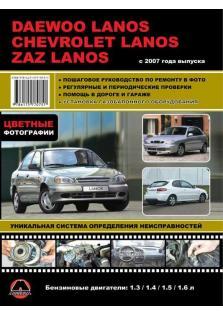Руководство по ремонту, эксплуатации и техническому обслуживанию автомобилей Daewoo, ZAZ Lanos, Chevrolet Lanos с 2007 года (Цветная)
