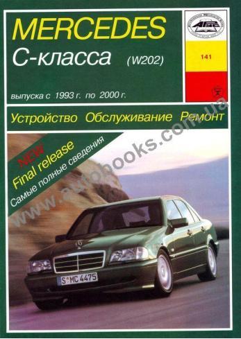 C-Class с 1993 года по 2000