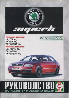 Руководство по ремонту, эксплуатации и техническому обслуживанию автомобилей Skoda Superb с 2001 по 2008 год