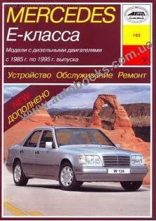 E-Class с 1985 года по 1993