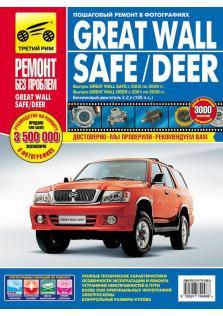 Руководство по ремонту, эксплуатации и техническому обслуживанию автомобилей Great Wall - Safe, Deer c 2002 по 2009 год