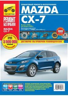 Руководство по ремонту, эксплуатации и техническому обслуживанию автомобилей Mazda CX-7 2006 г.в. (Рестайлинг в 2009 г.)