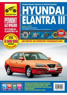 Руководство по ремонту, эксплуатации и техническому обслуживанию автомобилей Hyndai Elantra lll c 2000 г.в.