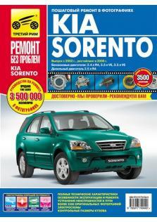 Руководство по ремонту, эксплуатации и техническому обслуживанию автомобилей KIa Sorento c 2002 года (+ рестайлинг в 2006 года)