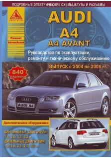 Руководство по ремонту, эксплуатации и техническому обслуживанию автомобилей Audi A4 AVANT с 2004 г. по 2008 г.