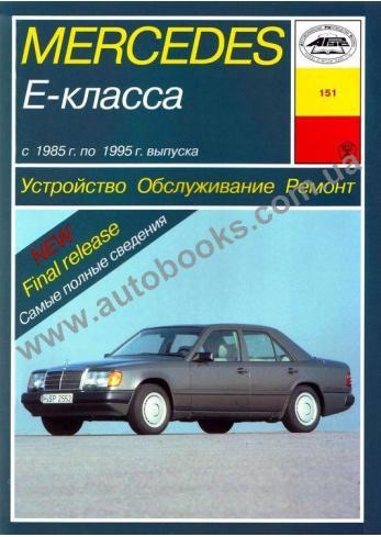 E-Class с 1995 года