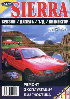 Ремонт, эксплуатация и диагностика Ford Sierra с 1982 по 1993 год