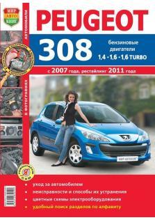 Руководство по ремонту, эксплуатации и техническому обслуживанию автомобилей Peugeot 308 c 2007 года (+ рестайлинг 2011 года)
