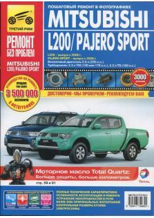 Руководство по эксплуатации, техническому обслуживанию и ремонту автомобилей Mitsubishi L200 / Pajero Sport с 2006 года