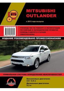 Руководство по эксплуатации, техническому обслуживанию и ремонту автомобилей Mitsubishi Outlander c 2013 года