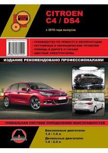 Руководство по эксплуатации, техническому обслуживанию и ремонту автомобилей Citroen c4 c 2010 года