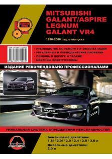 Руководство по эксплуатации, техническому обслуживанию и ремонту автомобилей Mitsubishi Galant / Aspire 1996 по 2006 год