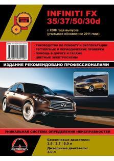Руководство по эксплуатации, техническому обслуживанию и ремонту Infiniti FX 35,37,50,30d c 2008 года (+ рестайлинг 2011 года)