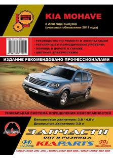 Руководство по эксплуатации, техническому обслуживанию и ремонту автомобилей Kia Mohave c 2008 г.в. (+Обновления в 2011 г.)