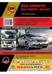 Руководство по эксплуатации, техническому обслуживанию и ремонту автомобилей Kia Cerato c 2013 года