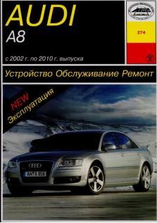 A8 с 2002 года по 2010