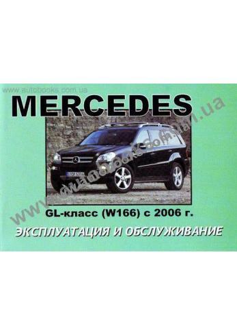 GL-Class с 2006 года