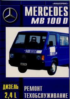 Руководство по ремонту и техническому обслуживанию Mercedes MB 100 D (Дизель: 2.4 л.)