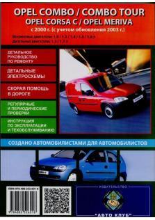 Opel Combo/Combo Tour Opel Corsa C/ Opel Meriva с 2000 г.(с учетом обновления 2003 г)